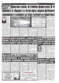 "Вестник ""Струма"" брой 158 - Page 5"