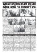 "Вестник ""Струма"" брой 158 - Page 6"