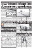 "Вестник ""Струма"" брой 158 - Page 7"