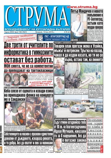 """Вестник """"Струма"""" брой 159"""