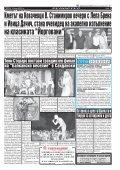 "Вестник ""Струма"" брой 159 - Page 5"