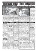 "Вестник ""Струма"" брой 159 - Page 6"