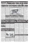 "Вестник ""Струма"" брой 159 - Page 7"