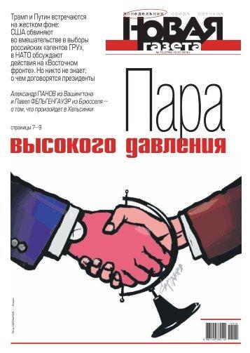 «Новая газета» №75 (понедельник) от 16.07.2018