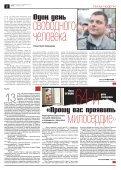 «Новая газета» №75 (понедельник) от 16.07.2018 - Page 2