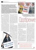 «Новая газета» №75 (понедельник) от 16.07.2018 - Page 4