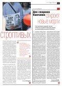 «Новая газета» №75 (понедельник) от 16.07.2018 - Page 5