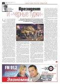 «Новая газета» №75 (понедельник) от 16.07.2018 - Page 6