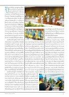 กค.61 - Page 7