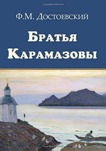 [PDF] Download The Brothers Karamazov - Bratya Karamazovy Full