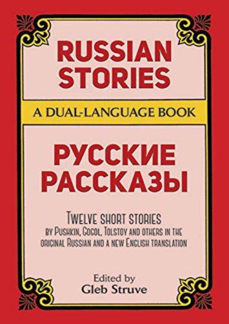 Story of russian love language — 5