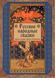 Download PDF Russian Folk Tales (Illustrated) Full