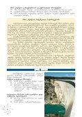 energoefeqturoba da ganaxlebadi energiis wyaroebi - Page 6