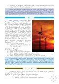 energoefeqturoba da ganaxlebadi energiis wyaroebi - Page 7