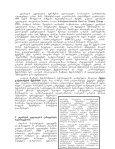 Tavi 4. Kklimatis cvlileba - momxmarebeli.ge - Page 4