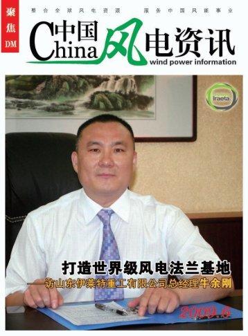 野市场需要政策的引导袁 - 中国风电材料设备网