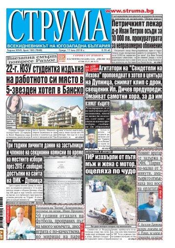 """Вестник """"Струма"""" брой 160"""