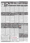 "Вестник ""Струма"" брой 160 - Page 5"