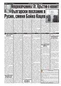 "Вестник ""Струма"" брой 160 - Page 6"