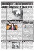 "Вестник ""Струма"" брой 160 - Page 7"