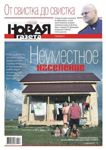 «Новая газета» №76 (среда) от 18.07.2018