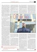 «Новая газета» №77 (понедельник) от 20.07.2018 - Page 3