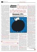 «Новая газета» №77 (понедельник) от 20.07.2018 - Page 4