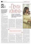 «Новая газета» №77 (понедельник) от 20.07.2018 - Page 6