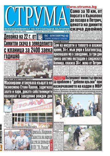 """Вестник """"Струма"""" брой 161"""
