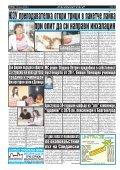 "Вестник ""Струма"" брой 161 - Page 2"