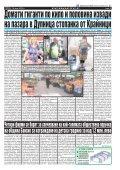 "Вестник ""Струма"" брой 161 - Page 3"