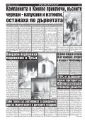 "Вестник ""Струма"" брой 161 - Page 4"