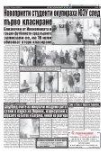 "Вестник ""Струма"" брой 161 - Page 5"