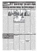 "Вестник ""Струма"" брой 161 - Page 6"
