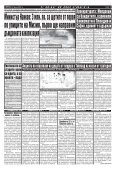 "Вестник ""Струма"" брой 161 - Page 7"