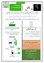 Al Nur 2018 07 July issue
