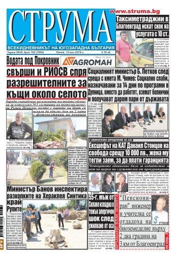 """Вестник """"Струма"""" брой 162"""