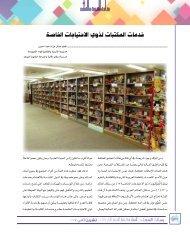 خدمات المكتبات لذوي الاحتياجات الخاصة
