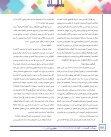 خدمات المكتبات لذوي الاحتياجات الخاصة - Page 5