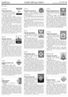 ud#54 (25669) - Page 5