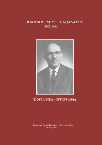 ΙΩΑΝΝΗΣ ΣΠΥΡ. ΠΑΠΑΔΑΤΟΣ (1903-1984) | Ἐπιμέλεια  Χαρᾶς Παπαδάτου-Γιαννοπούλου | Θέρος 2011