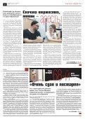 «Новая газета» №77 (понедельник) от 20.07.2018 - Page 2