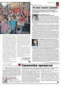 «Новая газета» №77 (понедельник) от 20.07.2018 - Page 5