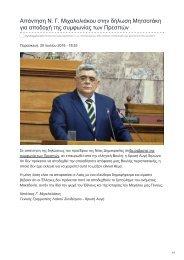 Απάντηση Ν.Γ.Μιχαλολιάκου στην δήλωση Μητσοτάκη για αποδοχή της συμφωνίας των Πρεσπών