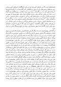 شکست صندوق سنت - Page 2