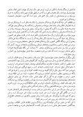 شکست صندوق سنت - Page 3