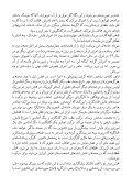 شکست صندوق سنت - Page 4