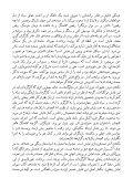 شکست صندوق سنت - Page 5