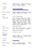 Confrence Tribunaux et Terrorisme - Page 7