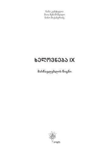 xelovneba IX